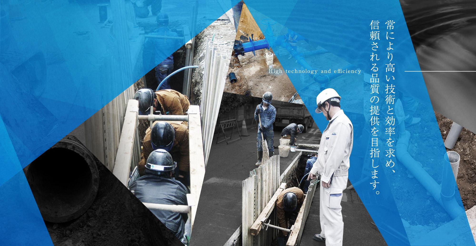 常に高い技術と効率を求め、信頼される品質の提供を目指します。